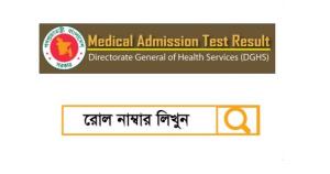 MBBS Admission Test Result 2019