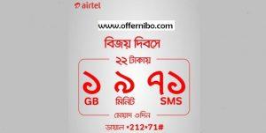Airtel Bijoy Dibosh Offer
