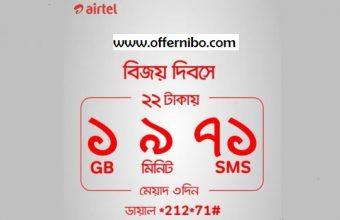 Airtel Bijoy Dibosh Offer 2019 – Airtel 16 December Victory Day Offer 2019