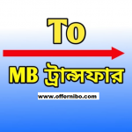 GP MB Transfer System 2020 – GP To GP MB Share!