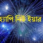Happy New Year Bangla SMS –1 January 2022, Quotes, Messages & HD Wallpaper