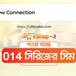 Banglalink 014 Series SIM Price & Internet Offer 2020!