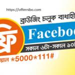 Banglalink1 GB Facebook Package 2021-Offernibo!
