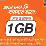 Banglalink 1GB 5 TK Internet Offer 2020!
