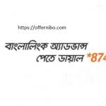 Banglalink Emergency Balance Code-Offernibo.com!