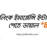 Banglalink Emergency MB Loan Code-Offernibo.com!