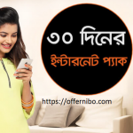 Banglalink Internet Package List 2020-Offernibo.com!