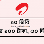 Airtel 10GB 100TK Offer For Validity 30 Days-Offernibo.com!