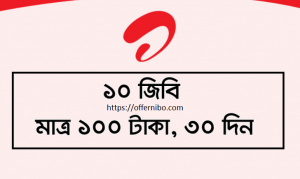 Airtel 10GB 100TK