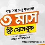 Banglalink Bondho SIM Offer 2020- Free 3 Months Internet-Offernibo.com!