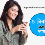 GP SMS Offer 2020 Updates, GP All SMS Pack List & GP SMS Code!