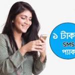 GP 1TK 25 SMS Offer, Code, GP 1TK 25 SMS Code, GP 1TK SMS, GP SMS 1TK 2020!
