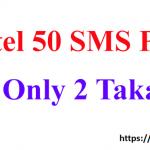 Airtel 50 SMS Code 2020, Airtel 2TK 50 SMS Pack, Airtel BD 50 SMS Offer…